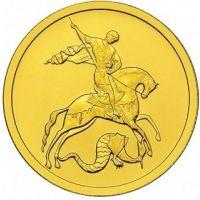 Аверс монеты « Георгий Победоносец»