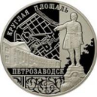 Реверс монеты «Ансамбль Круглой площади, г. Петрозаводск»