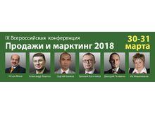 IX Всероссийская конференция «Продажи и маркетинг»