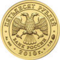 Аверс монеты «Георгий Победоносец (ММД)»