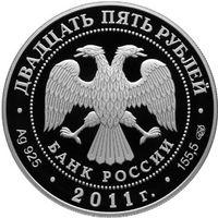Аверс монеты «Павловский дворцово-парковый ансамбль, Павловск, г. Санкт-Петербург»