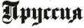 Лизинговая компания Пруссия - лого
